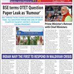 The News Insight (Epaper) – Dec 7-13, 2014