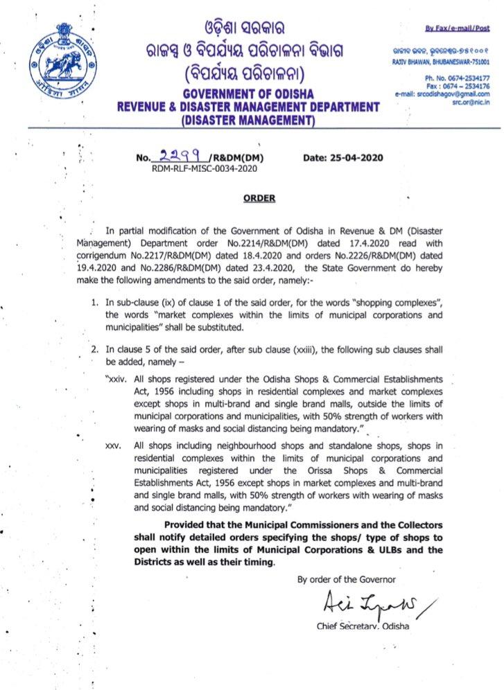 MHA Order Odisha