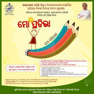 Mo Pratibha Odisha