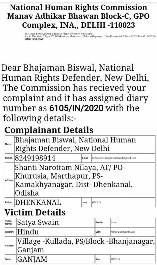 NHRC Application Surat