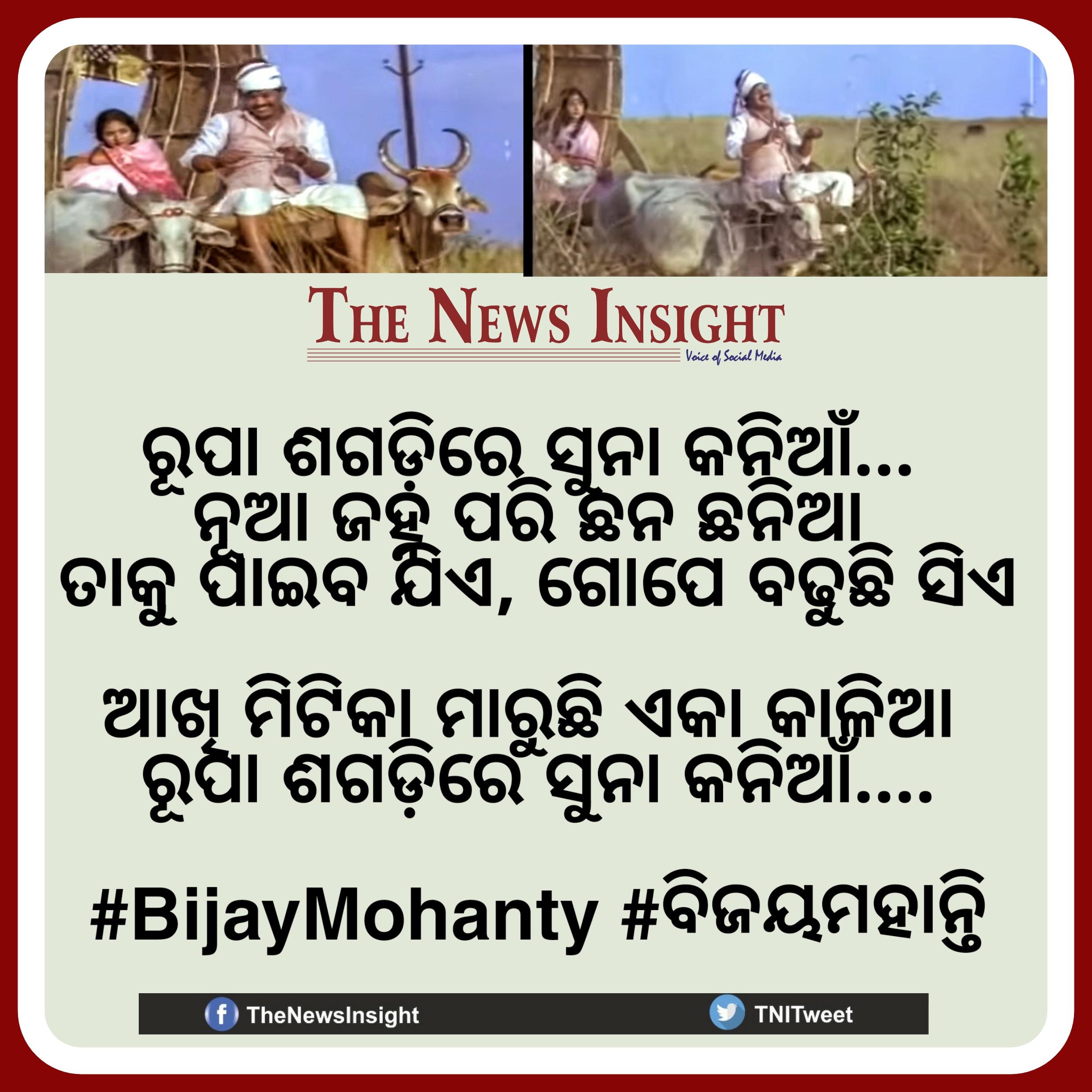 Bijay Mohanty