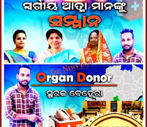 Cadaveric Donors Odisha Suraj Award