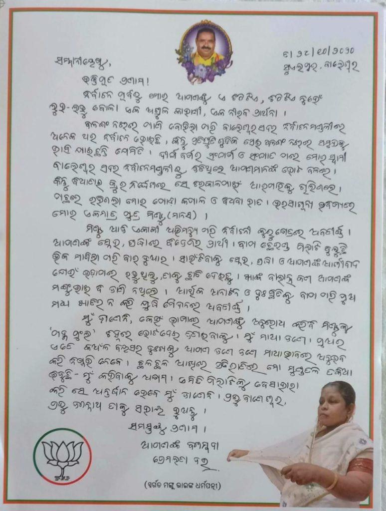 Manas Dutta Mother Letter Balasore Madan Mohan Dutta