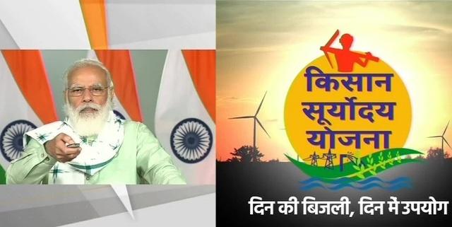 PM Modi launches the 'Kisan Suryodaya Yojana' for the farmers of Gujarat