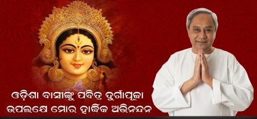 Naveen Patnaik Puja Message