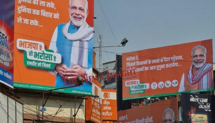 Narendra Modi Bihar