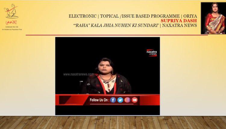 Supriya Dash Laadli Media Awards