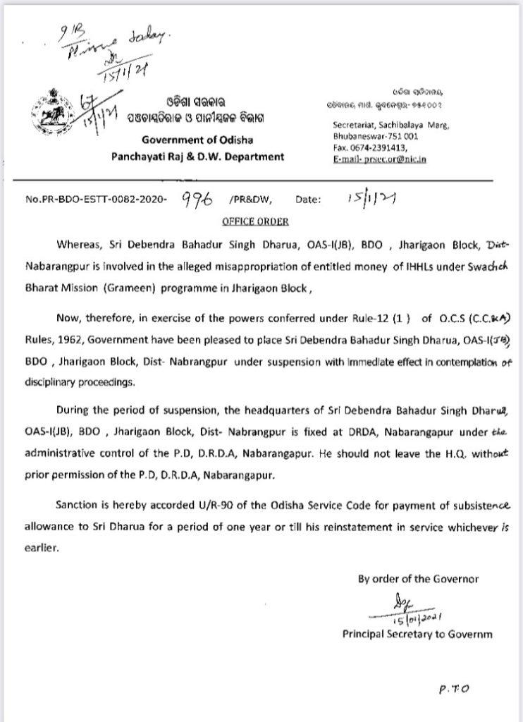 Jharigaon BDO suspended