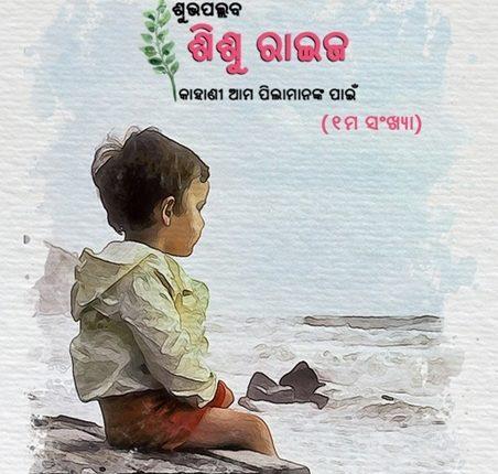 Shubhapallaba released 1st edition of Sishuraija