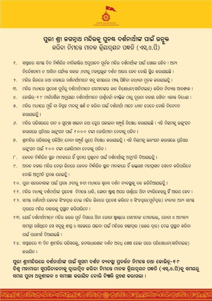 New SOP for Darshan at Srimandir