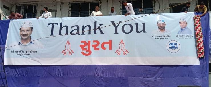 Surat Gujarat Municipal Corporation Elections AAP