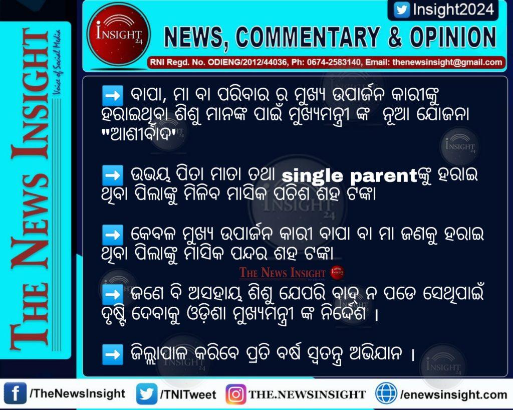 Odisha CM launches 'Ashirbad' Yojna for Children who lost their parent(s) to Covid-19