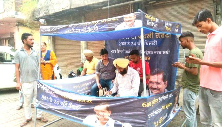 Aam Aadmi Party AAP Punjab