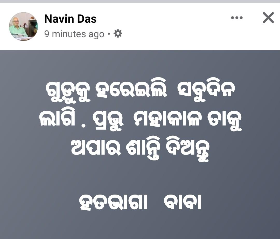 Navin Das